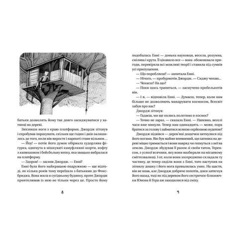 Книга Джордж і незламний код - Хокинг Стивен, Хокинг Люси Превью 2